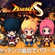ゲームヴィルジャパン、『ゼノニアS』の大型アップデートを実施  1vs多数のPVP大乱闘が追加に