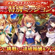 EXNOA、『神姫PROJECT A』で「サラスヴァティー」などの神姫が新衣装で登場! メインクエストの大幅リニューアルも