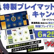 ブシロード、『カードファイト!! ヴァンガード』の購入キャンペーンを開催! 特製プレイマットや限定PRカードをプレゼント