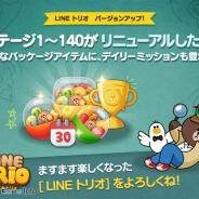 LINE、アドベンチャー型パズルゲーム『LINE トリオ』のアップデートを実施 新ギミック搭載でパズル性がアップ! デイリーミッションも登場