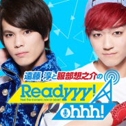 セガゲームス、『Readyyy!』公式WEBラジオ番組「Readyyy!Ohhh!」第3期を3月1日よりスタート メインMCは遠藤淳さんと服部想之介さんに決定