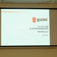 【gumi決算説明会VR】代表の国光氏が見据えるのはVRを使った『SAO』のようなMMO  決算説明会後に語った今後の展望とは