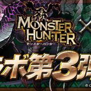 ガンホー、『パズル&ドラゴンズ』と『パズドラレーダー』で『モンスターハンター』シリーズとのコラボを開始!