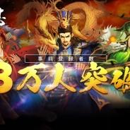 WeGames Japan、7月末に配信予定の超大規模三国志戦略RPG 『大三国志』で事前登録者数が3万人を突破!