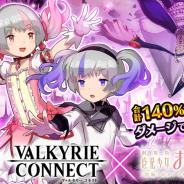 エイチーム、『ヴァルキリーコネクト』×『魔法少女まどか☆マギカ』コラボイベントで限定オリジナルキャラの双子魔法少女「ロロ&ナナ」が新登場!