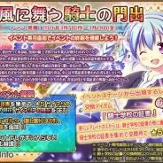 DMMゲームズ、『FLOWER KNIGHT GIRL』でイベント「春風に舞う騎士の門出」を開催 プレミアムガチャに3人の新キャラクターが追加!