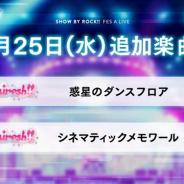スクエニとサンリオ、『SHOW BY ROCK!! Fes A Live』で新楽曲「惑星のダンスフロア」「シネマティックメモワール」を追加