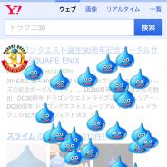 ヤフーとスクエニ、「ドラクエ」30周年記念企画「Yahoo!検索」上で遊べる「『Yahoo!検索』スライム1億匹 討伐大作戦!」を公開