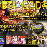 コアエッジ、『爆裂★協闘!! キズナXブレイブ』で最高レアリティのソルジャー「GOD」がさらに強化 キャンペーンも開催中