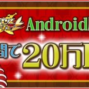 アンビション、フリックバトルRPG『プリンセスラッシュ』がAndroid版配信開始から4日間で20万DLを達成。ゲーム内通貨「100プリダ」配布