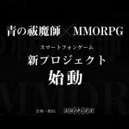 アニプレックス、『青の祓魔師』×MMORPGの新たなスマホゲームプロジェクトを始動!
