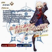 FGO PROJECT、『Fate/Grand Order』で「セイバーウォーズ2ピックアップ2召喚」を開始! ★5謎のヒロインX〔オルタ〕をピックアップ!