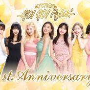 10ANTZ、『TWICE -GO! GO! Fightin'-』にてアプリリリース1周年を記念した「1st Anniversary」キャンペーンを開催!