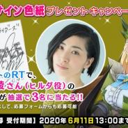 カプコン、『モンスターハンター ライダーズ』でヒルダ役・坂本真綾さんのサイン色紙プレゼントCPを実施