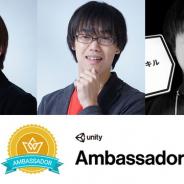 ユニティ、Unity普及やコミュニティ発展に寄与するユーザーを支援する「Unityアンバサダー」を開始!