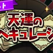 バンナムオンライン、『グラフィティスマッシュ』でカジノイベント「天運のスペキュレーション」開催 「ロップ」と「遊戯のコンラッド」が新登場!