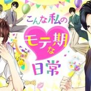 ボルテージ、読み物アプリ『100シーンの恋+』内で恋愛ドラマアプリ最新作『こんな私のモテ期な日常』のキャラクター本編を配信開始