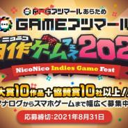 ドワンゴ、アマチュアゲームクリエイターが対象の「ニコニコ自作ゲームフェス2021」を開催! さまざまな個性を評価する10部門を用意