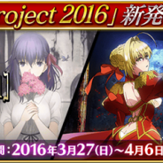 TYPE-MOON/FGO PROJECT、『Fate/Grand Order』で「Fate Project 2016」新発表記念イベント開催中! 「Heaven's Feel」や「EXTRA」とコラボ