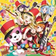 ブシロードミュージック、『バンドリ! ガールズバンドパーティ!』のオリジナルバンド「ハロー、ハッピーワールド!」の1st singleを本日発売