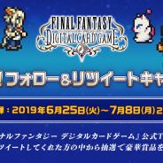 スクエニ、Yahoo!ゲーム ゲームプラスで配信予定の『FINAL FANTASY DIGITAL CARD GAME』でTwitterキャンペーン第7弾を開催!