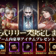 HONG KONG MIRACLE FOREST NETWORK TECHNOLOGY、『兵法三十六計-天下三分』のAndroid版の正式配信を開始