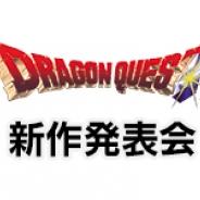 スクエニ、『ドラゴンクエスト』の新作発表会を本日17時より開催 発表会の模様を「ニコニコ生放送」と「YouTube ライブ」で配信!