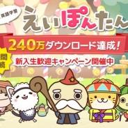 ReDucate、英語学習アプリ『えいぽんたん!』で240万DL記念キャンペーンを開催