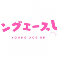 KADOKAWA、『ヤングエースUP』で17作品の全話無料公開キャンペーンを開催!