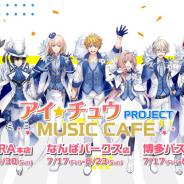 バンナムアミューズメント、コラボカフェ『アイ★チュウPROJECT MUSIC CAFE』を7月10日より東京・大阪・福岡で開催!