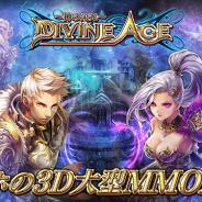 崑崙日本、新作MMORPG『Divine Age~神の栄光~』の世界観や背景ストーリーを紹介するPVを公開