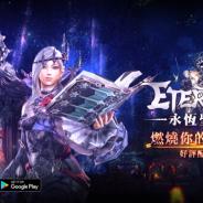 アソビモ、『ETERNAL』繁体字版を台湾・香港・マカオで正式サービス開始 7Sensesが配信・運営を担当