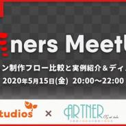 G2 Studios、Artnerと合同でSpineアニメーター向けイベント「Spiners MeetUp vol.1」を5月15日にオンラインで開催