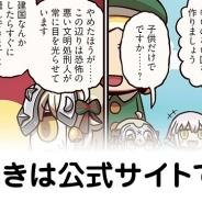 TYPE-MOON/FGO PROJECT、『Fate/Grand Order』のWEBマンガ「もっとマンガで分かる!Fate/Grand Order」の第76話「争いのない国」を公開