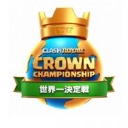 Supercell、『クラッシュ・ ロワイヤル』の世界初の最強プレイヤーを決める「クラロワ 世界一決定戦」を12月3日にロンドンで開催!