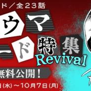 小学館とサイバード、『名探偵コナン公式アプリ』にて「トラウマエピソード特集Revival」を実施