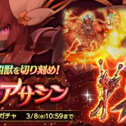マーベラス、『剣と魔法のログレス いにしえの女神』イベント攻略に特化した装備が手に入る「火アサシンボックスガチャ」の販売を開始
