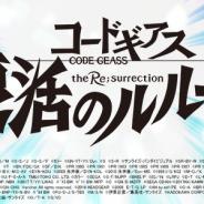 バンナム、『スーパーロボット大戦X-Ω』に「コードギアス 復活のルルーシュ」が期間限定で再参戦! 「ルルーシュ」の12月5日の誕生日を記念して