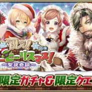 セガゲームス、『オルタンシア・サーガ』でイベント「祝え!メリー・モーリスマス!~聖夜奇談~」開催!「マリユス(CV:堀江由衣)」など限定ユニットが登場