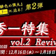 サイバード、『名探偵コナン公式アプリ』で赤井ファミリーに迫る「赤井秀一特集vol.2Revival」を実施!