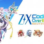 ブロッコリー、『Z/X Code OverBoost(ゼクス コード オーバーブースト)』のサービスを2020年7月20日で終了…サービス開始から約9ヵ月で