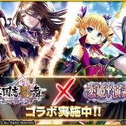 マイネットエンターテイメント、『三国志乱舞』がネクストンの『恋姫†演武』とのコラボレーションを開催!