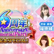 バンナム、『アイドルマスター シンデレラガールズ』6周年イベントの開催を記念したSpecial番組の生放送が決定!