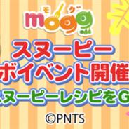 サイバーエージェント、『mogg』で人気キャラクター「スヌーピー」とのコラボ企画「スヌーピー♪秋の音楽会~大食い大会~」を11月1日から実施