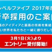 レベルファイブ、2017年度新卒採用会社説明会を東京・福岡で開催決定 各職種のスタッフが会社を紹介…代表の日野晃博氏も登壇