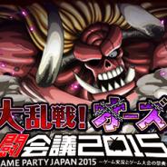 バンダイナムコゲームス、『ONE PIECE トレジャークルーズ』で「ニコニコ闘会議2015」との連動イベント「大乱戦!オーズ」を開催