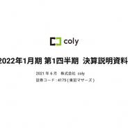 【決算レポート】coly、第1四半期決算は営業利益98%増の3.4億円と大幅増 『魔法使いの約束』とグッズ好調 低進捗だが下期に「周年」集中