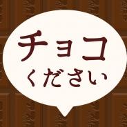 ベーシック、メッセージングアプリ風恋愛ゲーム『返信ください〜バレンタイン〜』の提供開始
