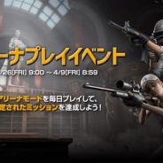 『PUBG MOBILE』で「銃撃戦!アリーナプレイイベント」が開始 「Collectorチケットのかけら」と「Travelerチケットのかけら」をGET!
