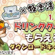 フェイス、GPS連動ロボット育成RPG『ディグポン』で「極楽湯」と「熊本県合志市」とのタイアップキャンペーンを実施